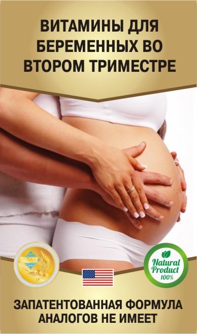 Витамины при беременности 1 триместр какие лучше